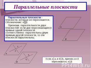 Параллельные плоскости - плоскости, которые не пересекаются. Обозначение: α║β. П