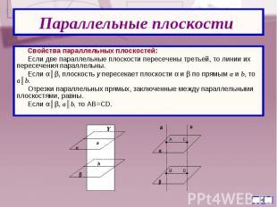 Свойства параллельных плоскостей: Свойства параллельных плоскостей: Если две пар