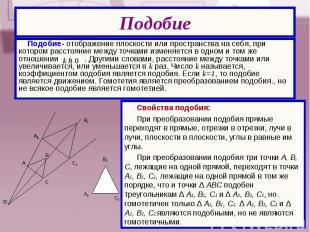 Подобие- отображение плоскости или пространства на себя, при котором расстояние