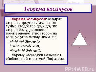 Теорема косинусов: квадрат стороны треугольника равен сумме квадратов двух други