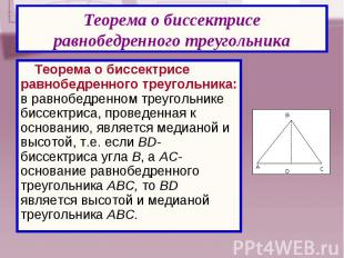 Теорема о биссектрисе равнобедренного треугольника: в равнобедренном треугольник