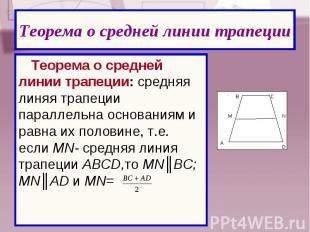 Теорема о средней линии трапеции: средняя линяя трапеции параллельна основаниям