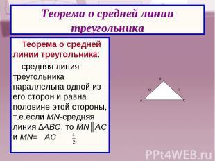 Теорема о средней линии треугольника: Теорема о средней линии треугольника: сред
