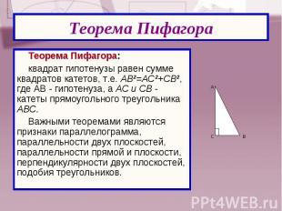 Теорема Пифагора: Теорема Пифагора: квадрат гипотенузы равен сумме квадратов кат