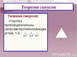 Теорема синусов: Теорема синусов: стороны пропорциональны синусам противолежащих