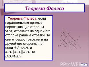 Теорема Фалеса: если параллельные прямые, пересекающие стороны угла, отсекают на
