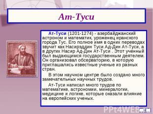 Ат-Туси (1201-1274) - азербайджанский астроном и математик, уроженец иранского г