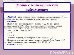 Задача1. Найти площадь прямоугольника, длина которого в 4 раза больше, чем ширин