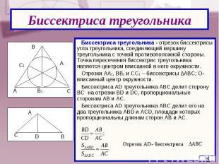 Биссектриса треугольника - отрезок биссектрисы угла треугольника, соединяющий ве