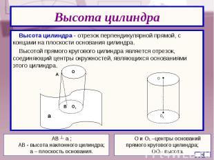 Высота цилиндра - отрезок перпендикулярной прямой, с концами на плоскости основа