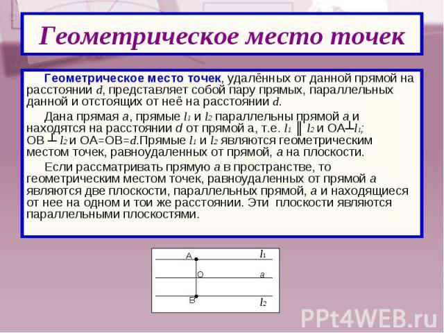 Геометрическое место точек, удалённых от данной прямой на расстоянии d, представляет собой пару прямых, параллельных данной и отстоящих от неё на расстоянии d. Геометрическое место точек, удалённых от данной прямой на расстоянии d, представляет собо…