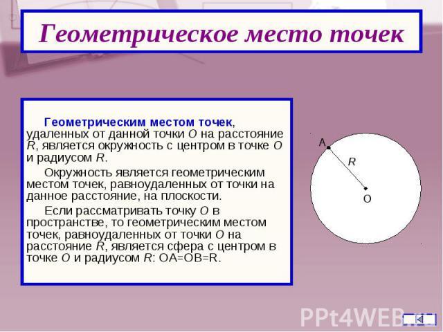 Геометрическим местом точек, удаленных от данной точки O на расстояние R, является окружность с центром в точке O и радиусом R. Окружность является геометрическим местом точек, равноудаленных от точки на данное расстояние, на плоскости. Если рассмат…