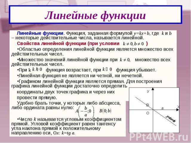 Линейные функции. Функция, заданная формулой y=kx+b, где k и b – некоторые действительные числа, называется линейной. Линейные функции. Функция, заданная формулой y=kx+b, где k и b – некоторые действительные числа, называется линейной. Свойства лине…