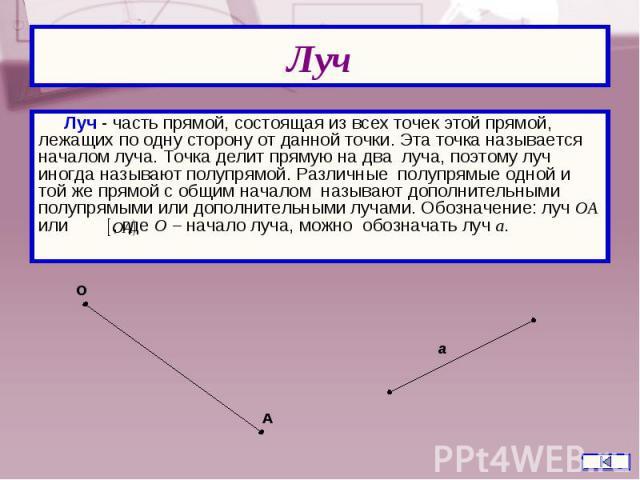 Луч - часть прямой, состоящая из всех точек этой прямой, лежащих по одну сторону от данной точки. Эта точка называется началом луча. Точка делит прямую на два луча, поэтому луч иногда называют полупрямой. Различные полупрямые одной и той же прямой с…