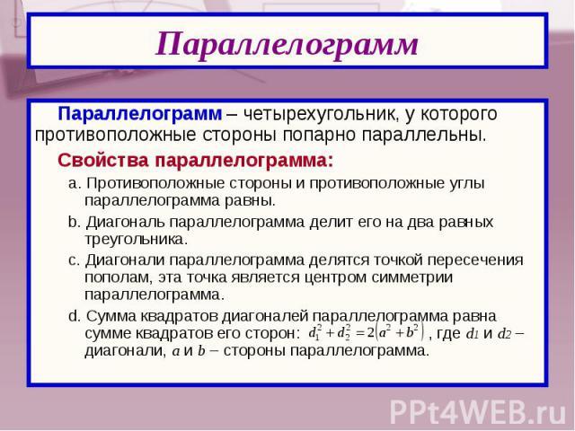 Параллелограмм – четырехугольник, у которого противоположные стороны попарно параллельны. Параллелограмм – четырехугольник, у которого противоположные стороны попарно параллельны. Свойства параллелограмма: a. Противоположные стороны и противоположны…