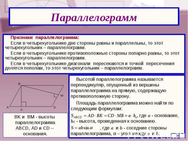 Признаки параллелограмма: Признаки параллелограмма: Если в четырехугольнике две стороны равны и параллельны, то этот четырехугольник – параллелограмм. Если в четырехугольнике противоположные стороны попарно равны, то этот четырехугольник – параллело…