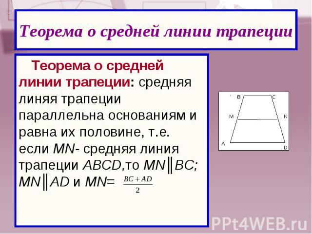 Теорема о средней линии трапеции: средняя линяя трапеции параллельна основаниям и равна их половине, т.е. если MN- средняя линия трапеции ABCD,то MN║BC; MN║AD и MN= Теорема о средней линии трапеции: средняя линяя трапеции параллельна основаниям и ра…