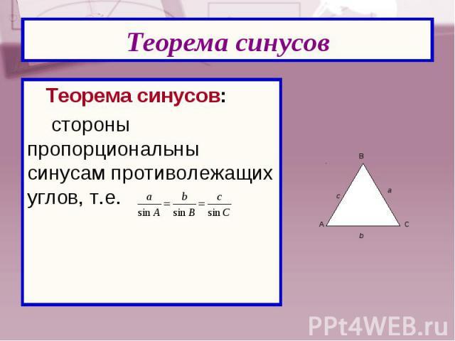 Теорема синусов: Теорема синусов: стороны пропорциональны синусам противолежащих углов, т.е.
