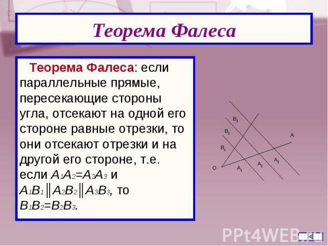 Теорема Фалеса: если параллельные прямые, пересекающие стороны угла, отсекают на одной его стороне равные отрезки, то они отсекают отрезки и на другой его стороне, т.е. если А1А2=А2А3 и А1В1║А2В2║А3В3, то В1В2=В2В3. Теорема Фалеса: если параллельные…