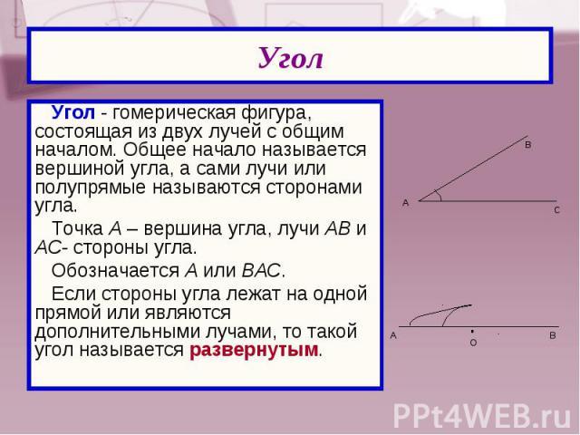 Угол - гомерическая фигура, состоящая из двух лучей с общим началом. Общее начало называется вершиной угла, а сами лучи или полупрямые называются сторонами угла. Угол - гомерическая фигура, состоящая из двух лучей с общим началом. Общее начало назыв…