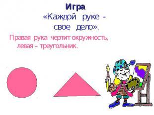 Правая рука чертит окружность, левая – треугольник. Правая рука чертит окружност