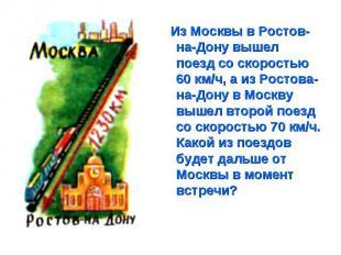 Из Москвы в Ростов-на-Дону вышел поезд со скоростью 60 км/ч, а из Ростова-на-Дон