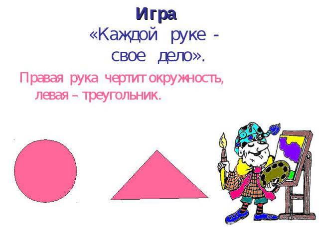 Правая рука чертит окружность, левая – треугольник. Правая рука чертит окружность, левая – треугольник.