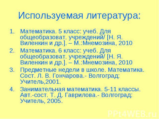 Математика. 5 класс: учеб. Для общеобразоват. учреждений/ [Н. Я. Виленкин и др.]. – М.:Мнемозина, 2010 Математика. 5 класс: учеб. Для общеобразоват. учреждений/ [Н. Я. Виленкин и др.]. – М.:Мнемозина, 2010 Математика. 6 класс: учеб. Для общеобразова…