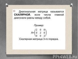 Диагональная матрица называется скалярной, если числа главной диагонали равны ме