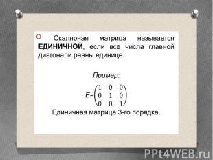 Скалярная матрица называется единичной, если все числа главной диагонали равны е