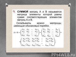 Суммой матриц А и В называется матрица элементы которой равны сумме соответствую