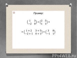 Пример: Пример: + = = =