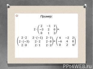 Пример: Пример: = =