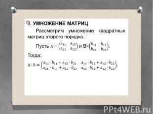 3. Умножение матриц 3. Умножение матриц Рассмотрим умножение квадратных матриц в