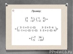 Пример: Пример: = = = =