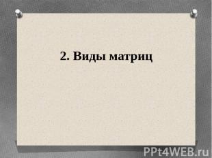 2. Виды матриц