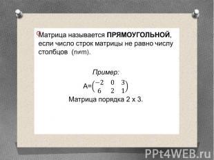 Матрица называется прямоугольной, если число строк матрицы не равно числу столбц
