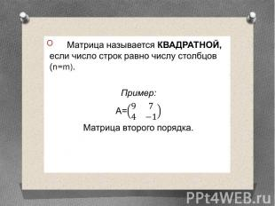 Матрица называется КВАДРАТНОЙ, если число строк равно числу столбцов (n=m). Матр