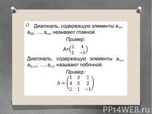 Диагональ, содержащую элементы а11, а22, …, аnn, называют главной. Диагональ, со