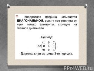 Квадратная матрица называется диагональной, если у нее отличны от нуля только эл