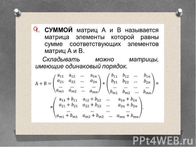 Суммой матриц А и В называется матрица элементы которой равны сумме соответствующих элементов матриц А и В. Суммой матриц А и В называется матрица элементы которой равны сумме соответствующих элементов матриц А и В. Складывать можно матрицы, имеющие…