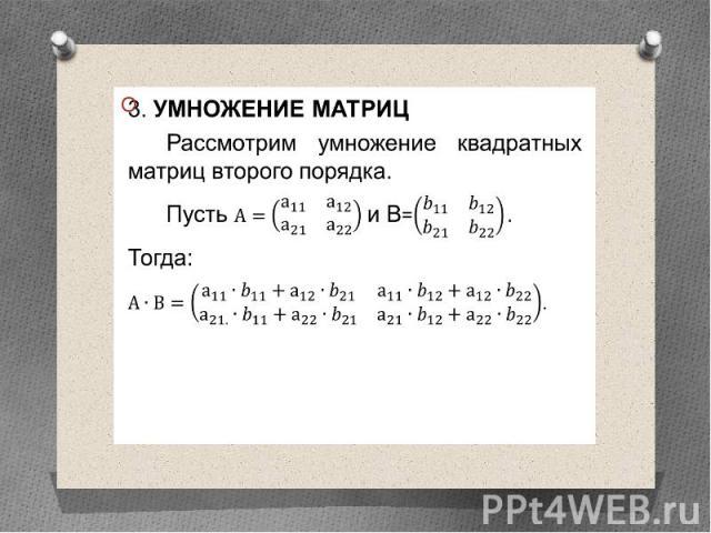 3. Умножение матриц 3. Умножение матриц Рассмотрим умножение квадратных матриц второго порядка. Пусть и В= Тогда: .