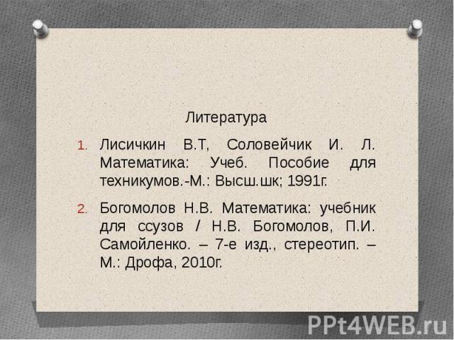 Решебник В.т.лисичкин И.л.соловейчик