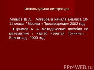Алимов Ш.А. Алгебра и начала анализа 10-11 класс / Москва «Просвещение» 2002 год