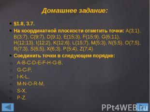 Домашнее задание: §1.8, 3.7. На координатной плоскости отметить точки: A(3;1), B