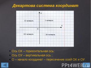 Декартова система координат Ось ОХ – горизонтальная ось; Ось ОУ – вертикальная о