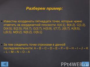 Разберем пример: Известны координаты пятнадцати точек, которые нужно отметить на