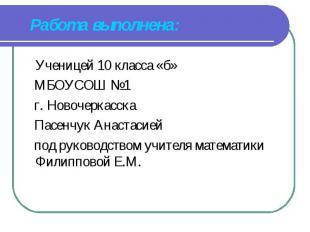 Ученицей 10 класса «б» Ученицей 10 класса «б» МБОУСОШ №1 г. Новочеркасска Пасенч
