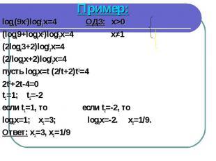 Пример: Пример: logx(9x2)log23x=4 ОДЗ: x>0 (logx9+logxx2)log23x=4 x≠1 (2logx3