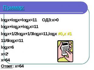log2x+log4x+log8x=11 ОДЗ:x>0 log2x+log4x+log8x=11 ОДЗ:x>0 log2x+log22x+log